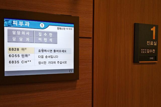 Gangnam Severance Hospital | www.meheartseoul.blogspot.sg
