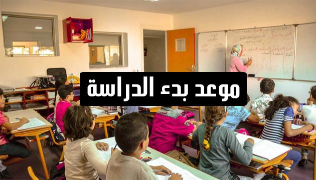 بداية الدراسة لعام 2020-2021 التكوين المهنى والتعليم العالى في المغرب