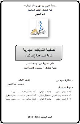 مذكرة ماستر: تصفية الشركات التجارية شركة المساهمة (أنموذجا) PDF