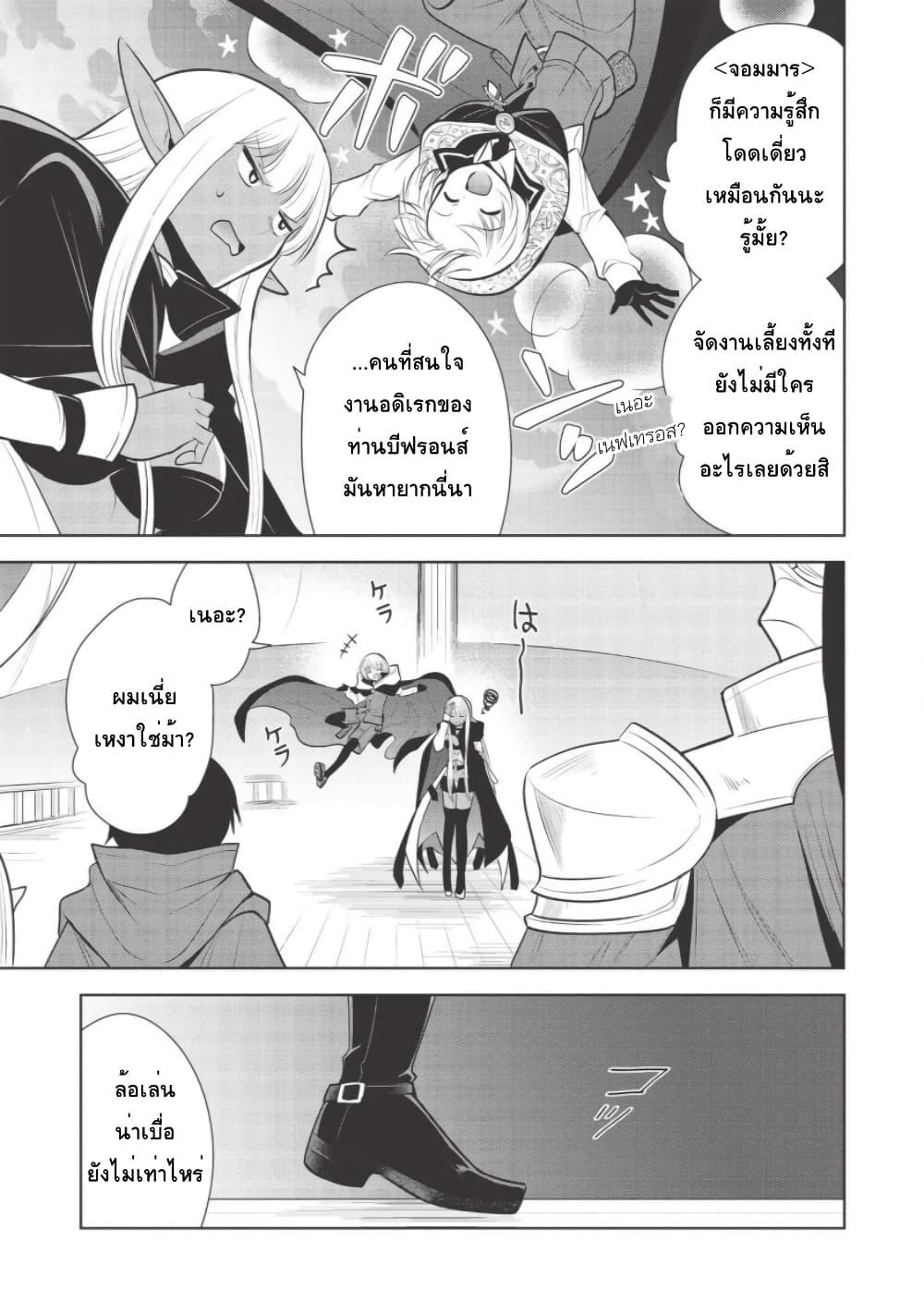 อ่านการ์ตูน Maou no Ore ga Dorei Elf wo Yome ni Shitanda ga Dou Medereba Ii ตอนที่ 30 หน้าที่ 9