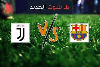 نتيجة مباراة برشلونة ويوفنتوس اليوم الثلاثاء بتاريخ 08-12-2020 دوري أبطال أوروبا
