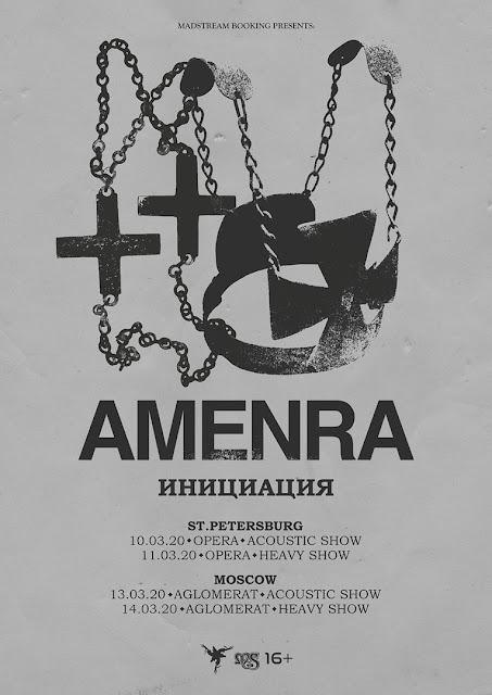 Amenra в России