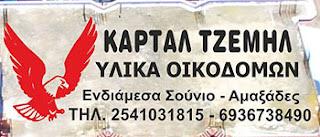 https://www.facebook.com/kartaltzemil.toumpan