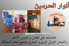 نقل عفش من جدة الى الرياض  0560533140 فك تركيب تغليف ضمان أقل سعر و أعلى جودة بجدة و الرياض