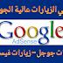 الربح من أدسنس: ما هي الزيارات عالية الجودة ولماذا الزبارات من جوجل مربحة