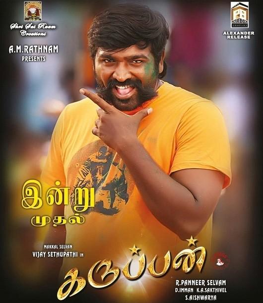 Thiya Full Movie Download Tamilrockers: Karuppan (2017) (Tamil) Full Movie Download Now