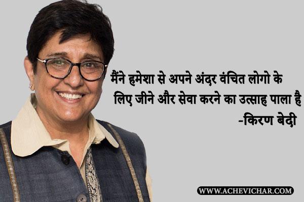 किरण बेदी के प्रेरणादायक विचार  - Kiran Bedi Quotes in Hindi