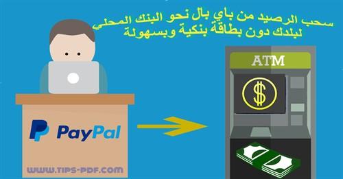 طريقة تحويل رصيدك من باي بال PayPal  البنك المحلي لبلدك دون بطاقة بنكية