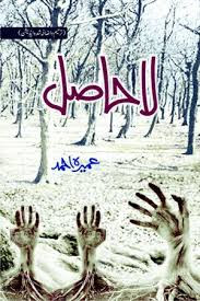 La Hasil Urdu Novel