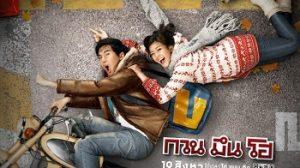 Download Film Thailand Hello Stranger Subtitle Indonesia