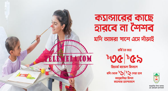 Robi 35Tk & 59Tk Ramadan Recharge Offer