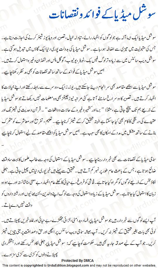 Role Of Media Essay In Urdu 1
