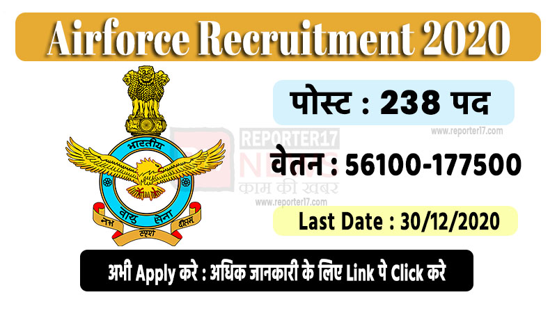 indian airforce recruitment 2020