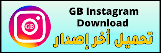 تحميل إصدار Instagram Gb apk download