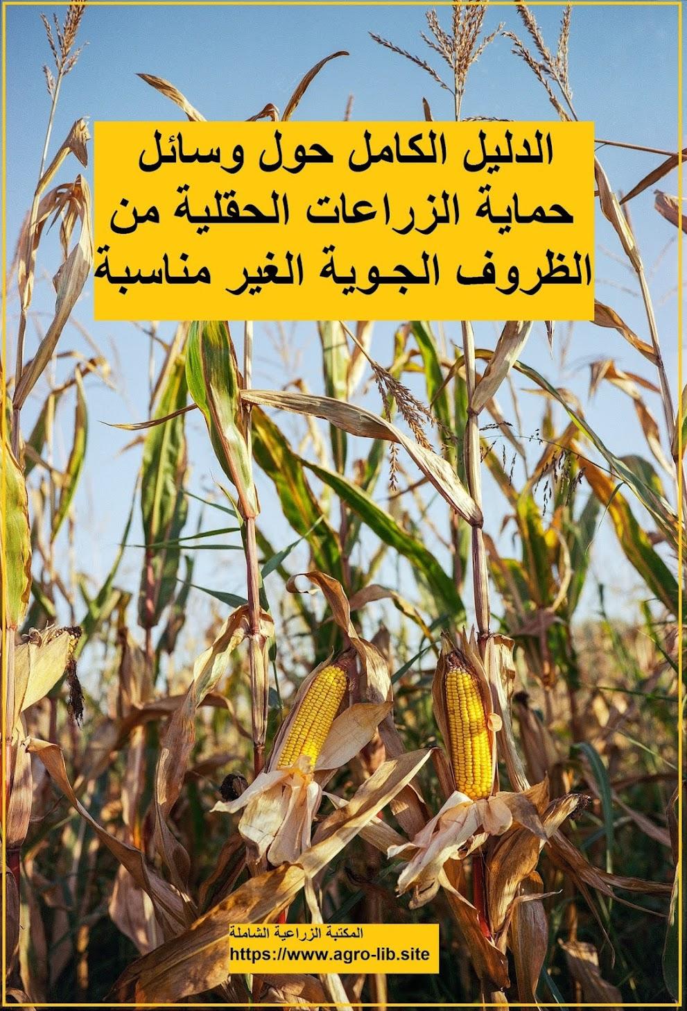 كتاب : الدليل الكامل حول وسائل حماية الزراعات الحقلية من الظروف الجوية الغير مناسبة