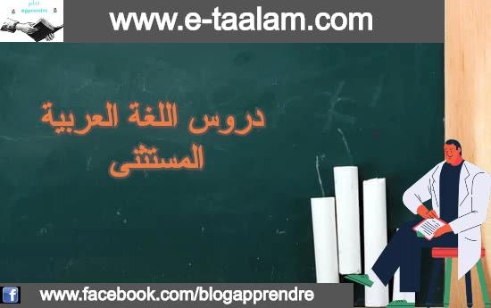دروس اللغة العربية : المستثنى