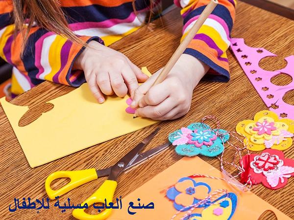 صنع ألعاب مسلية للإطفال