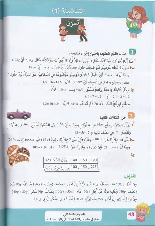 حلول تمارين كتاب أنشطة الرياضيات صفحة 47 للسنة الخامسة ابتدائي - الجيل الثاني