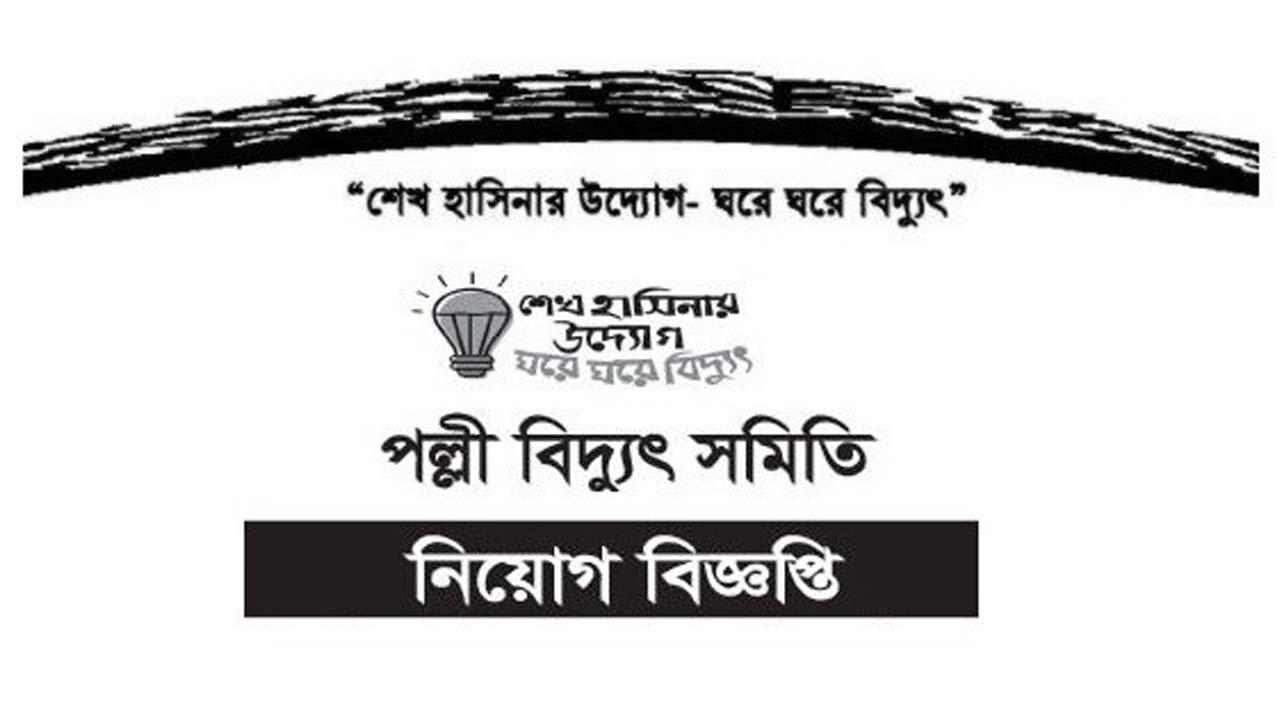 দেশের কয়েকটি জেলায় পল্লী বিদ্যুৎ সমিতির নিয়োগ বিজ্ঞপ্তি প্রকাশ | Palli Bidyut Job Circular