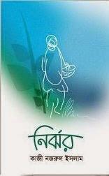 Nirjhor by Kazi Nazrul Islam
