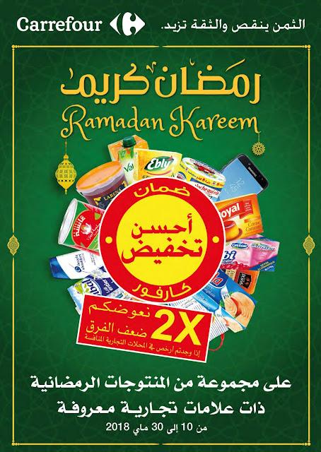 catalogue carrefour maroc mai ramadan 2018