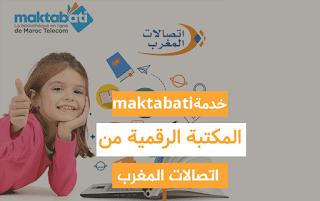 خدمة Maktabati لاتصالات المغرب