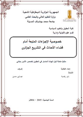 مذكرة ماستر: خصوصية الإجراءات المتبعة أمام قضاء الأحداث في التشريع الجزائري PDF