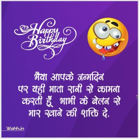 Brother Birthday Funny Wishes In Hindi