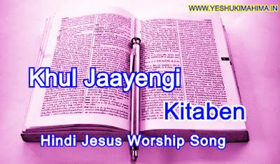 khul jaayengi kitaben, खुल जायेंगी किताबें, hindi jesus worship song lyric