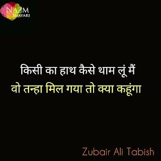 Best shayari in hindi