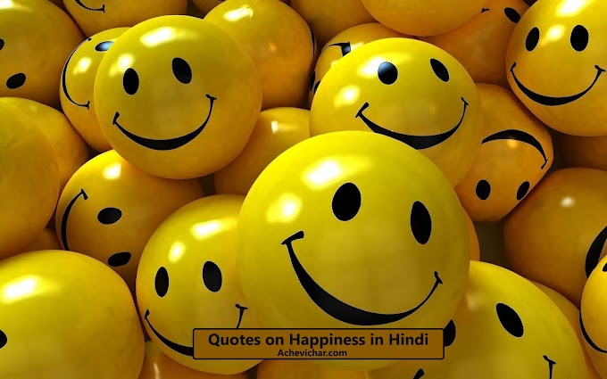 खुशी पर अनमोल विचार - Quotes on happiness in Hindi
