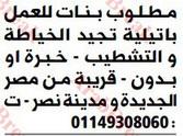 وظائف خاليه وسيط القاهرة – موقع عرب بريك