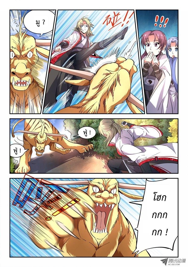 อ่านการ์ตูน Spirit Blade Mountain 47 ภาพที่ 2