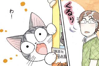 Manga - Cat