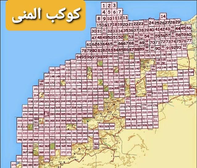 تحميل الخرائط الطبوغرافية المغربية 50000 بدرجة وضوح عالية Cartes Topographiques