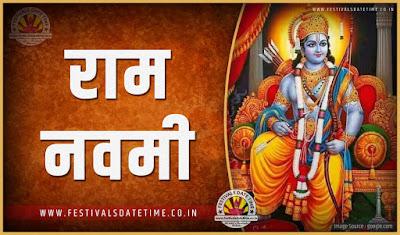 2019 राम नवमी पूजा तारीख व समय, 2019 राम नवमी त्यौहार समय सूची व कैलेंडर