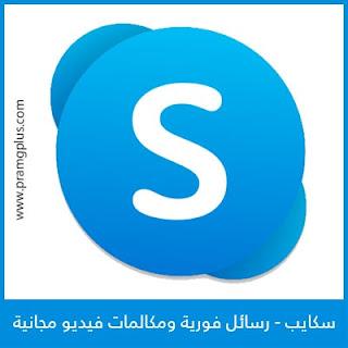 تنزيل سكايب Skype أخر تحديث مجانا 2020