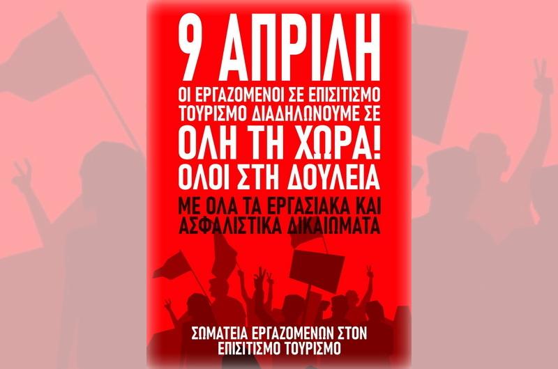 9 Απριλίου, Ημέρα Δράσης για τους εργαζόμενους στον Επισιτισμό - Τουρισμό και στην Αλεξανδρούπολη