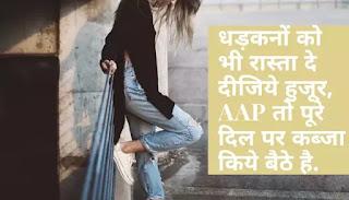 Love Status In Hindi For Gf