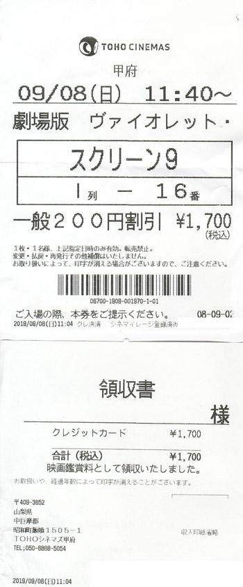 甲府 昭和 シネマズ トーホー