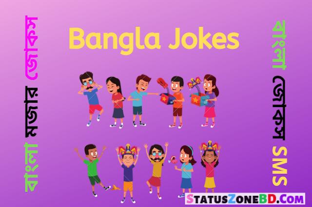 Bangla Jokes, Bangla Koutuk, Bangla Funny Jokes Mojar jokes