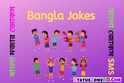 Bangla Funny Jokes, হাসির কৌতুক, Bangla jokes, Bengali prank, Bengali funny jokes, bengali joke, boltu jokes,hasir jokes,  boltu comedy, mojar jokes bangla, best bangla jokes of all time, bengali jokes download, best bangla jokes, latest bengali jokes for whatsapp