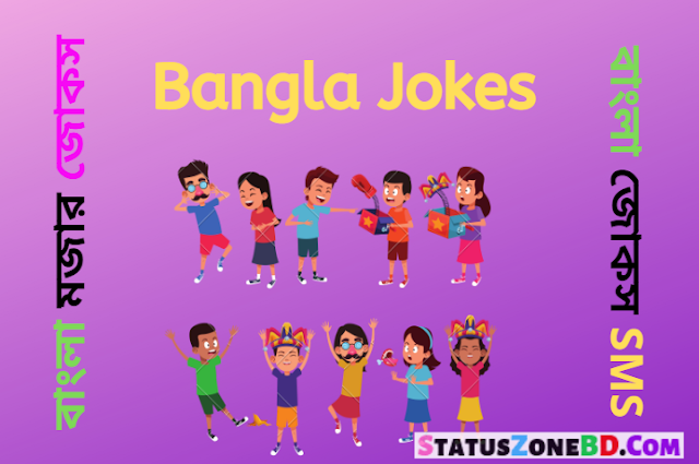 বৌদির শাড়িতে সরকারবাবুর লুঙ্গি - Bangla Funny Jokes
