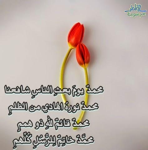 محمدٌ يومَ بعثِ الناسِ شافعنا