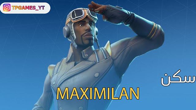 سكن Maximilian