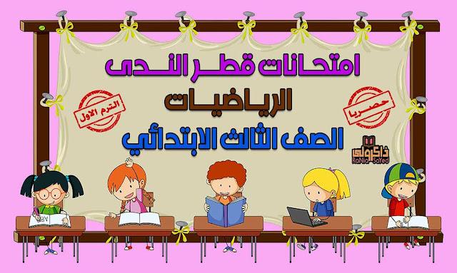 حصريا امتحانات قطر الندى في الرياضيات للصف الثالث الابتدائي الترم الاول