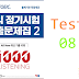 Listening ETS TOEIC Regular Test 1000 Volume 2 - Test 08