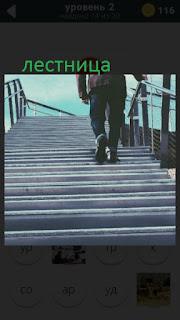 470 слов. все просто по лестнице идет человек на верх 2 уровень