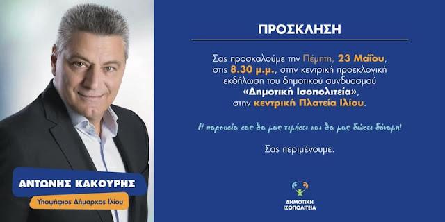 Δημοτική Ισοπολιτεία Ιλίου: Την Πέμπτη η κεντρική ομιλία του υποψήφιου δημάρχου Αντώνη Κακούρη