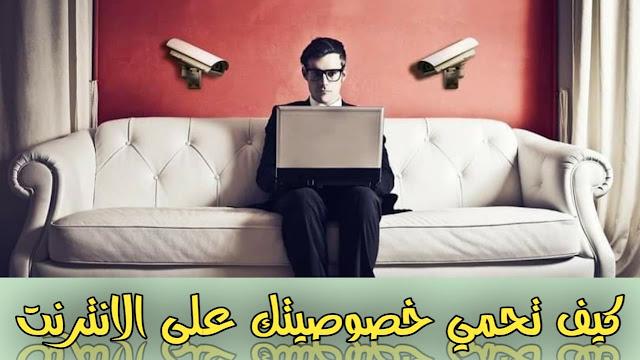 كيف تحمي خصوصيتك على الانترنت \ حماية الخصوصية على الإنترنت 2020 - مدونة تقنية
